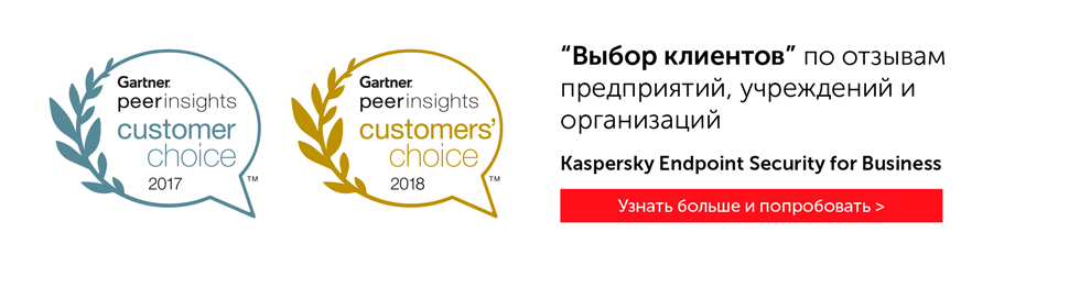 Kaspersky-Gartner