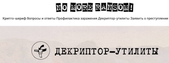 No-More-Ransom-RU