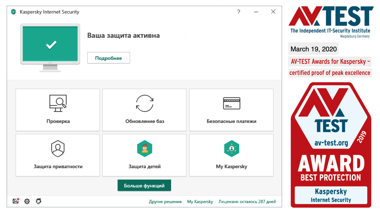 Kaspersky-Best-Protection